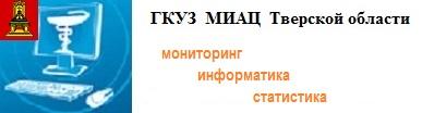 МИАЦ Тверской области